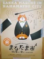 まるたま市Vol.4 - meili tender handicraft