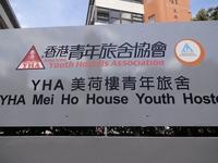 美荷樓生活館 - 香港貧乏旅日記 時々レスリー・チャン