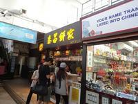 泰昌餅家 - 香港貧乏旅日記 時々レスリー・チャン