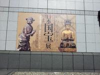 日本国宝展前期 - 歴史と、自然と、芸術と