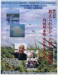 教えられなかった戦争・沖縄編 - なまらや的日々