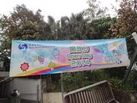 香港天文台開放日 - 香港貧乏旅日記 時々レスリー・チャン