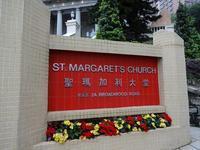 聖瑪加利大堂 - 香港貧乏旅日記 時々レスリー・チャン