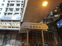 阿飛正傳 - 香港貧乏旅日記 時々レスリー・チャン