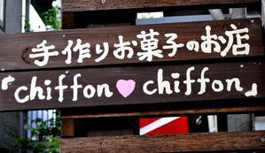 キャンセルによる空席のお知らせ - 手作りお菓子のお店「chiffon chiffon」