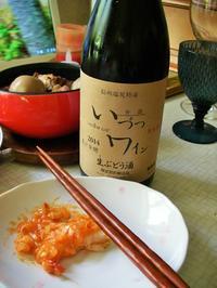 井筒 生ワイン - Anriの日記