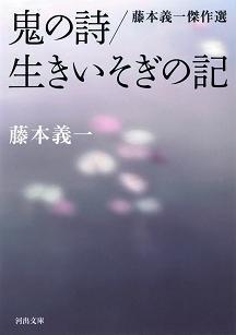 川島雄三という人ー藤本義一著『生きいそぎの記』より(1) - 噺の話