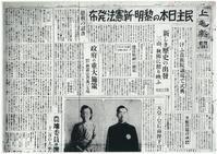 憲法便り#2121:シリーズ『日本国憲法公布、その日、あなたの故郷では、No.11: 群馬篇』 - 岩田行雄の憲法便り・日刊憲法新聞