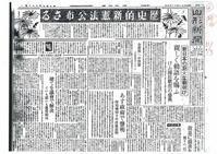 憲法便り#2117:シリーズ『日本国憲法公布、その日、あなたの故郷では、No.7: 山形篇』 - 岩田行雄の憲法便り・日刊憲法新聞