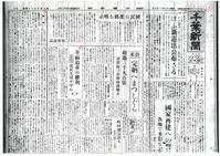 憲法便り#2123:シリーズ『日本国憲法公布、その日、あなたの故郷では、No.13: 千葉篇』 - 岩田行雄の憲法便り・日刊憲法新聞