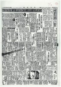 憲法便り#2122:シリーズ『日本国憲法公布、その日、あなたの故郷では、No.12: 埼玉篇』 - 岩田行雄の憲法便り・日刊憲法新聞