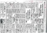 憲法便り#2151:シリーズ『日本国憲法公布、その日、あなたの故郷では、No.41: 香川篇』 - 岩田行雄の憲法便り・日刊憲法新聞