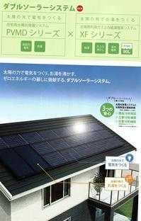 ダブルソーラーシステムで太陽の恩恵をダブルでゲット - 快適!! 奥沢リフォームなび