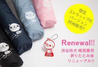 明日からお休みします。誠に申し訳ありません。 - 渋谷の傘屋 仲屋商店のブログ
