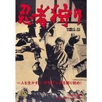 山内鉄也「忍者狩り」近衛十四郎天津敏河原崎長一郎山城新伍田村高廣 - 昔の映画を見ています