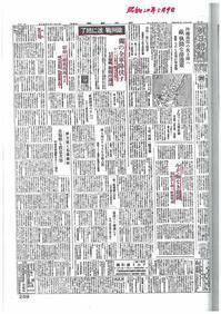 憲法便り#3173:リバイバル・シリーズ;第二次世界大戦中の『朝日新聞』の記事2件(『憲法便り#812』及び『憲法便り#813』)にアクセスがありましたので再録します! - 岩田行雄の憲法便り・日刊憲法新聞