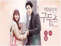 恋のハイヒール - 韓国俳優DATABASE