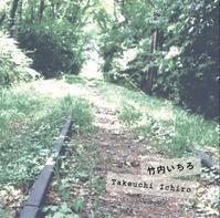 CD「竹内いちろ/Takeuchi Ichiro」 - 線路マニアでアコースティックなギタリスト竹内いちろ@三重/四日市