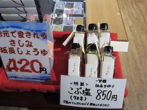 とってもおいしい塩です!(^O^) - 一望館スタッフブログ