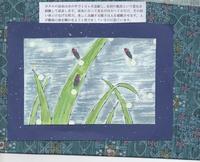 ホタル - 感動の絵手紙・書き方講座