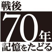 <2015夏>都心ド真ん中にて思う「戦後70年」の節目 - ローリングウエスト(^-^)>♪逍遥日記