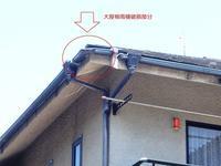 大屋根の雨樋修理の依頼がありました - 快適!! 奥沢リフォームなび