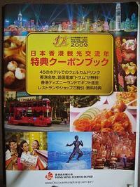 クーポン再び - 香港貧乏旅日記 時々レスリー・チャン