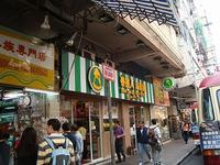 海南鶏飯 - 香港貧乏旅日記 時々レスリー・チャン