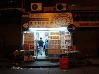 興記菜館 - 香港貧乏旅日記 時々レスリー・チャン