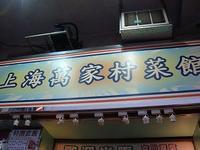 上海料理 - 香港貧乏旅日記 時々レスリー・チャン