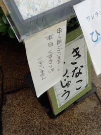 【北鎌倉】どら焼き - 大和雅子の日々、日常のあれこれ