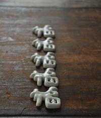 水垣千悦作「福の字箸置き」入荷しました - きままなクラウディア