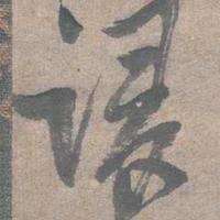 【漫画の語源】に関連して - ≫自★遊☆猫★道≪