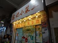 深水埗グルメ、夕食編 - 香港貧乏旅日記 時々レスリー・チャン