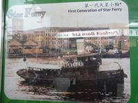 天星小輪(スターフェリー) - 香港貧乏旅日記 時々レスリー・チャン