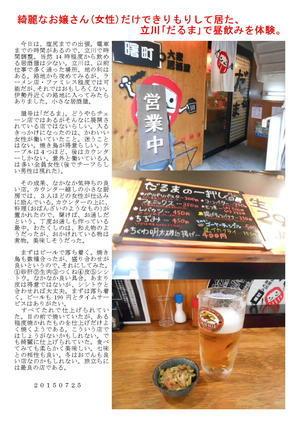 綺麗なお嬢さん(女性)だけできりもりして居た、立川「だるま」で昼飲みを体験。