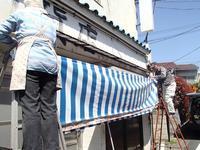 魚屋さんの店先のテントの張り替え - 快適!! 奥沢リフォームなび