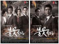 火花の中へ - 韓国俳優DATABASE