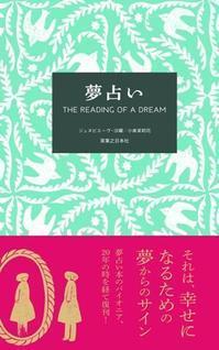 夢の中で。。。 - 月読暦~小泉茉莉花の月的生活~