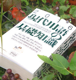 現代用語の基礎知識2016 - Botanic Journal - 植物誌 -