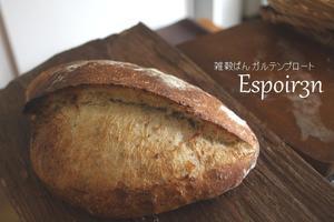 人気のコーヒー酵母会、残りわずかです。 - 自家製天然酵母パン教室Espoir3n(エスポワールサンエヌ)料理教室 お菓子教室 さいたま