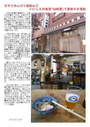 王子でのんびり昼飲み① いにしえの食堂「山田屋」で昼飲みを堪能