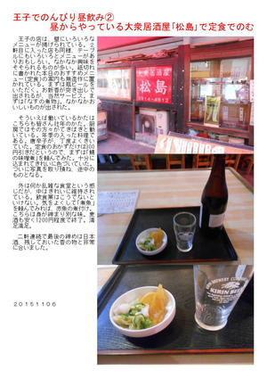 王子でのんびり昼飲み②  昼からやっている大衆居酒屋「松島」で定食でのむ