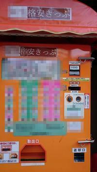 格安きっぷ - 雑感 あるいは 玩具箱