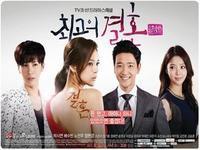 最高の結婚 - 韓国俳優DATABASE