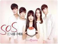 S.O.S 私を助けて - 韓国俳優DATABASE