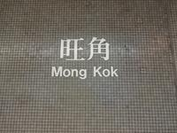 觀塘へ - 香港貧乏旅日記 時々レスリー・チャン