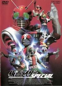 『全員集合!7人の仮面ライダー!!』 - 【徒然なるままに・・・】