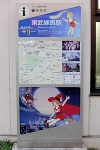 アニメのまち練馬区「東武練馬」駅前観光案内板 - Fire and forget