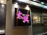 夕食 - 香港貧乏旅日記 時々レスリー・チャン